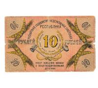 Северокавказская Республика 10 рублей 1918 год