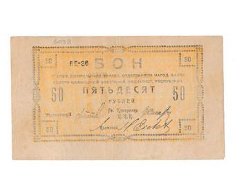 Северо-Кавказская Республика 50 рублей 1918 год