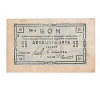 Северо-Кавказская Республика 25 рублей 1918 год