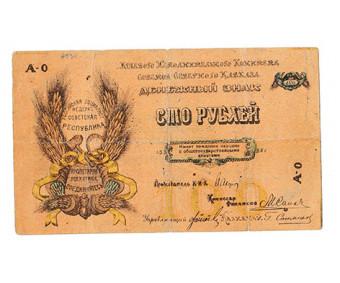 Северо-Кавказская Республика 100 рублей 1918 год