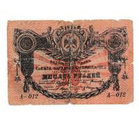 Терская Республика 10 рублей 1918год
