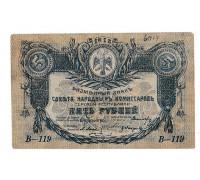 Терская Республика 5 рублей 1918год