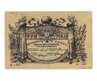 Терская Республика 3 рубля 1918год