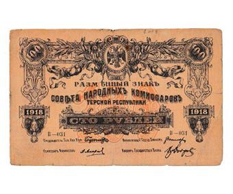 Терская Республика 100 рублей 1918год
