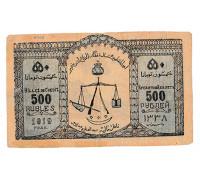 Северо-Кавказский эмират 500 рублей 1919 год