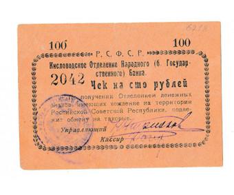 Кисловодск 100 рублей 1919 год