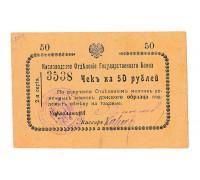 Кисловодск 50 рублей 1919 год