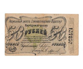 Елисаветград 50 рублей 1920 год
