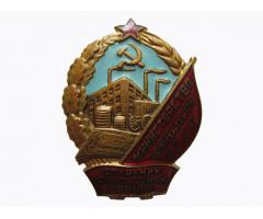 Отличник финансовой работы министерство финансов СССР