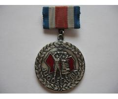 Югославия медаль Свобода народу - смерть фашизму 1941-1945