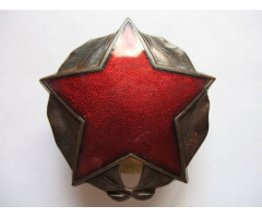 Албания орден Партизанской звезды 3 ст