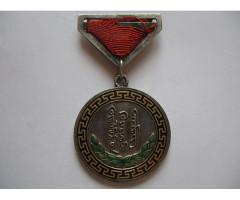 Медаль За трудовую доблесть ( Трудовая медаль ).