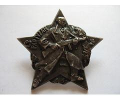Чехословакия Партизанская звезда (Партизан Чехословакии)