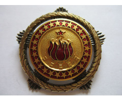 Югославия орден Братства и Единства 1 класса