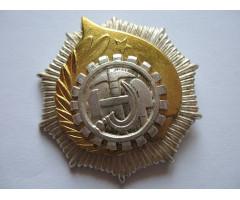 Албания Орден Труда II степени