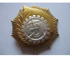 Албания Орден Труда I степени