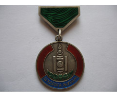 Монголия медаль За самоотверженность «Шудрага Журам»