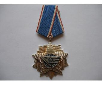 Орден Югославского флага IV степени.