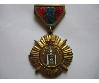Монголия медаль За победу над Японией