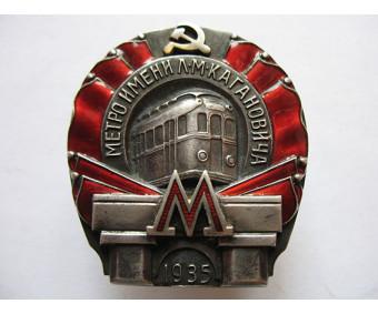 Метро имени Л.М.Кагановича 1-я очередь (1935 год).
