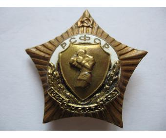 Первенство РСФСР Бокс 3 место