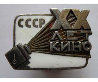 Знак 20 лет советскому кино