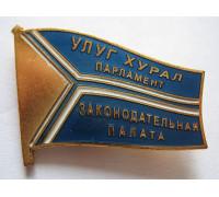 Знак депутата Законодательной Палаты – улуг хурала республика Тыва