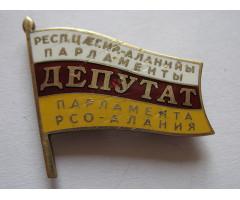 Значок депутат парламента рсо-Алания