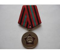 """Афганистан медаль """"За заслуги"""" за 5 лет выслуги (ММД)"""