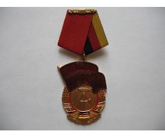 ГДР орден знамя труда 3-й степени.