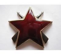 Югославия орден Партизанской Звезды 3-й степени