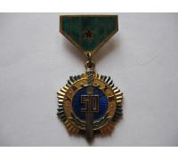 Монголия медаль 50 лет органам госбезопасности МНР