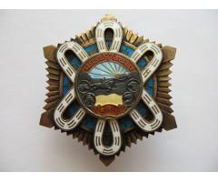 Монголия орден Полярная звезда 2-й тип (1940 год)