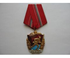 Болгария орден Красное Знамя