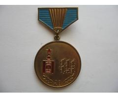 Медаль 70 лет Монгольской Народной Революции