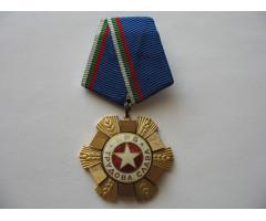 Болгария орден Трудовая Слава 1 степени.