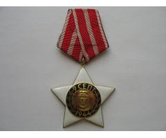 Болгария орден 9 сентября 1944 года 2-й степени