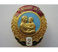 Монголия орден Материнская слава 2-й степени