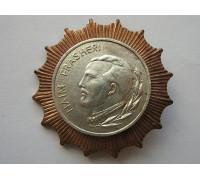 Албания орден Наима Фрашери 3-й степени