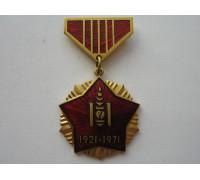 Монголия медаль 50 лет Монгольской Народной Революции