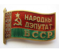Знак Народный депутат БССР