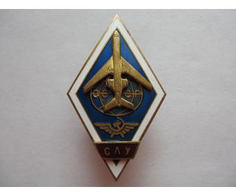 Знак выпускника СЛУ