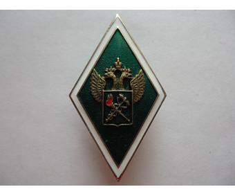 Знак выпускника Российской Таможенной академии