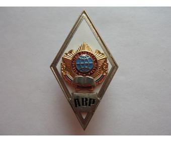 Знак выпускника Академии Внешней Разведки
