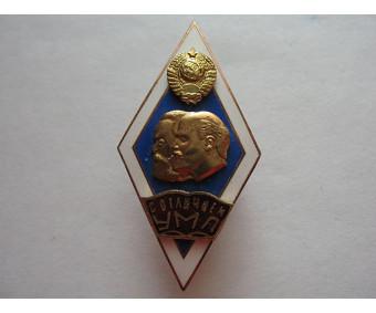 Знак выпускника УМЛ
