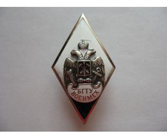 Знак выпускника БГТУ ВОЕНМЕХ