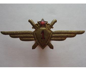 Нагрудный знак летчика первого класса