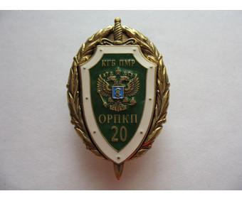 Отдельному резервному пограничному казачьему полку КГБ ПМР 20 лет