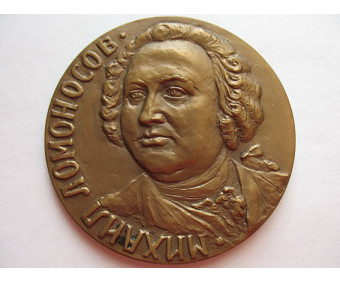 Медаль в память 250-летия со дня рождения М.В. Ломоносова