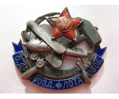 Общество друзей воздушного флота С-З области